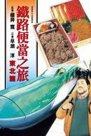 鐵路便當之旅 東北篇(全)