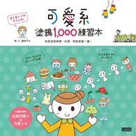 可愛系塗鴉1000練習本:就是這麼簡單、討喜