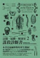 法醫.屍體.解剖室2:謀殺診斷書-專業醫