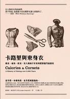 卡路里與束身衣:節食、瘦身、飲食,及人類