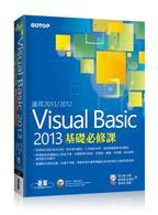 Visual Basic 2013 基礎必修課(適用2013