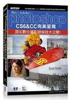 Photoshop CS6&CC完美呈現:頂尖數位攝影