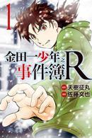 金田一少年之事件簿R (01)