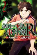 金田一少年之事件簿R (02)