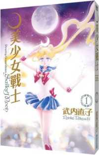 美少女戰士 完全版 (01)