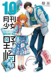 月刊少女野崎同學 (10)