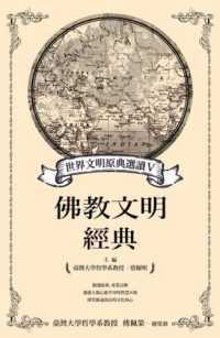 世界文明原典選讀Ⅴ:佛教文明經典