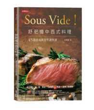 Sous Vide!舒肥機中西式料理-45道低溫真