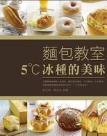麵包教室:5˚C冰種的美味(新版)
