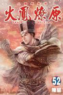 火鳳燎原 (52)