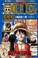 航海王500問答手冊 (02)