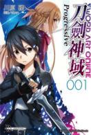 Sword Art Online刀劍神域Progressive (01