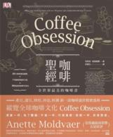 咖啡聖經Coffee Obsession