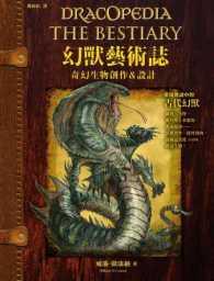 幻獸藝術誌:奇幻生物創作&設計
