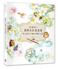 克萊兒's透明水彩畫畫課(2016新創作):夢