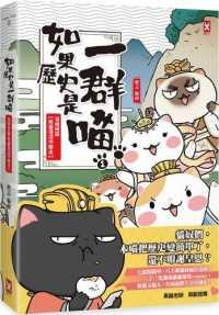 如果歷史是一群喵1:夏商西周【萌貓漫畫學