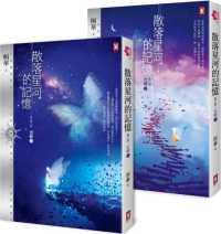 散落星河的記憶:第三部【化蝶】(上下卷不