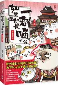 如果歷史是一群喵2:春秋戰國篇【萌貓漫畫