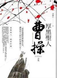 厚黑聖人曹操(全集)