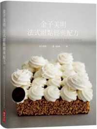 金子美明 法式甜點經典配方:將夢想化為現