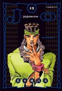 JOJONIUM-JOJO的奇妙冒險盒裝版 (13)