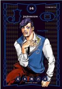 JOJONIUM-JOJO的奇妙冒險盒裝版 (14)