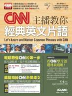 CNN主播教你經典英文片語(數位學習版)