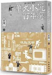 華文小說百年選.臺灣卷2