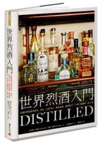 世界烈酒入門:全面認識蒸餾酒產地、原料