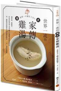 世界一流的港式家傳雞湯:補氣血、暖腸胃