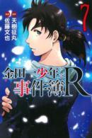 金田一少年之事件簿R (07)