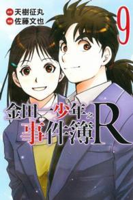 金田一少年之事件簿R (09)