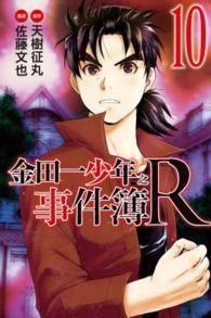 金田一少年之事件簿R (10)