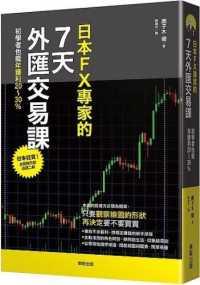 日本FX專家的7天外匯交易課:初學者也能年