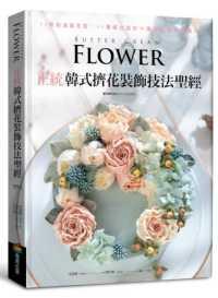 正統韓式擠花裝飾技法聖經:40款奶油霜花