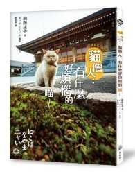 貓僧人:有什麼好煩惱的喵~【隨書附贈書