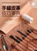 手縫皮革 技巧事典:只要手縫,愛上皮的素