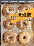 我的紐約客廚房:128道經典紐約風格料理在