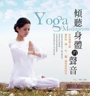 傾聽身體的聲音:印度瑜伽大師讓你的身心靈
