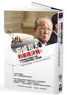 稻盛和夫的最後決戰:日本企業史上最震撼人