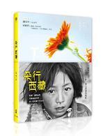 朵行西藏:一段關於信仰、生存、意志與愛的