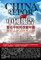 中國報告:習近平如何改變中國