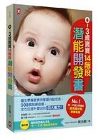 0-3歲寶寶14階段潛能開發書:優生學專家