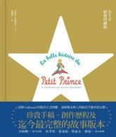 小王子經典珍藏版:法國Gallimard正式授權
