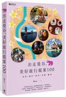 出走曼谷,美好旅行提案100 。食尚X設計X