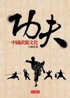 功夫─中國武術文化