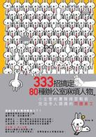 333招搞定80種辦公室麻煩人物:小主管的團