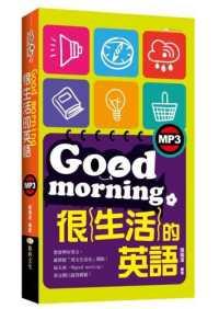 Good morning很生活的英語(附MP3)