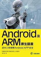 Android及ARM原生語言 逆向工程破解Andro