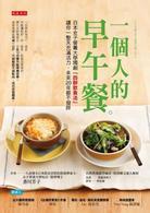 一個人的早午餐:日本女子營養大學獨創「